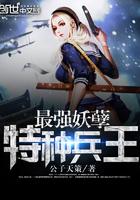 最强妖孽特种兵王最新章节